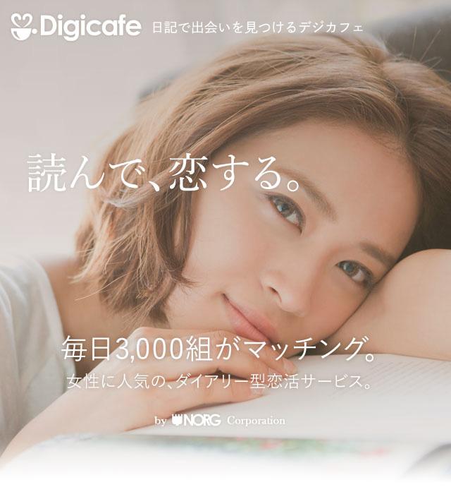 日記で出会い☆デジカフェ